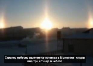 Над Монголия изгряха три слънца
