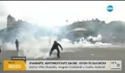 15 полицаи са пострадали при сблъсъците в Париж