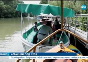 Масови проверки на водните атракциони по Черноморието