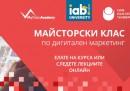 Майсторски клас по дигитален маркетинг от IAB Bulgaria