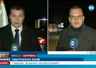 Трагедията в Хитрино (ОБЗОР КЪМ 20.00 ЧАСА)