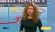 Прогноза за времето (18.01.2017 - обедна емисия)