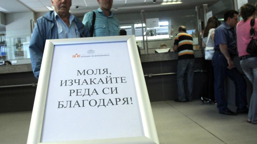 Поевтиняват таксите на Агенцията по вписванията