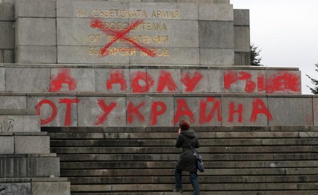 Паметникът на Съветската армия осъмна с нови надписи