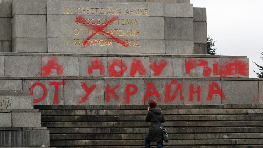 Паметникът на Съветската армия тази сутрин