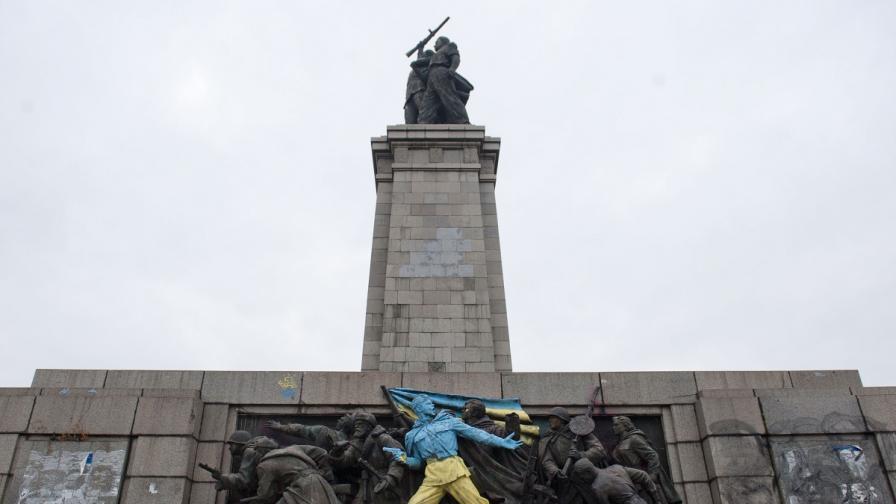 Протест пред Паметника на съветската армия в София