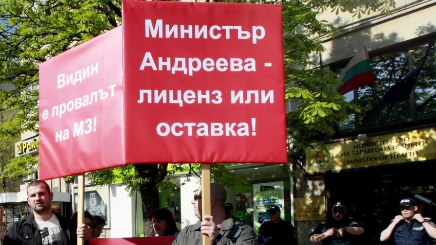Лекари на протест заради отказ на МЗ да лицензира болница
