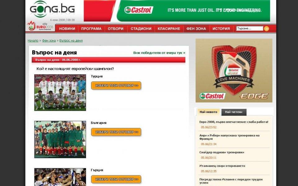 Забавлението и наградите с Gong.bg и Евро'08 започнаха