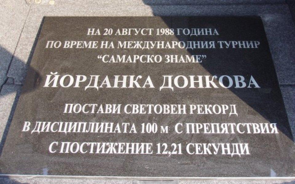 В Стара Загора честват 20 години от рекорда на Йорданка Динкова