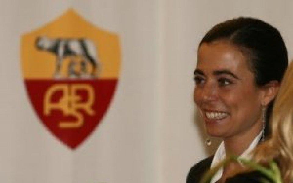 Дъщерята на Франко Сенси е новият президент на Рома