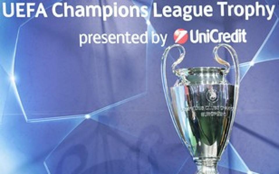 Плевен ще изпрати купата на Шампионската лига към Мадрид