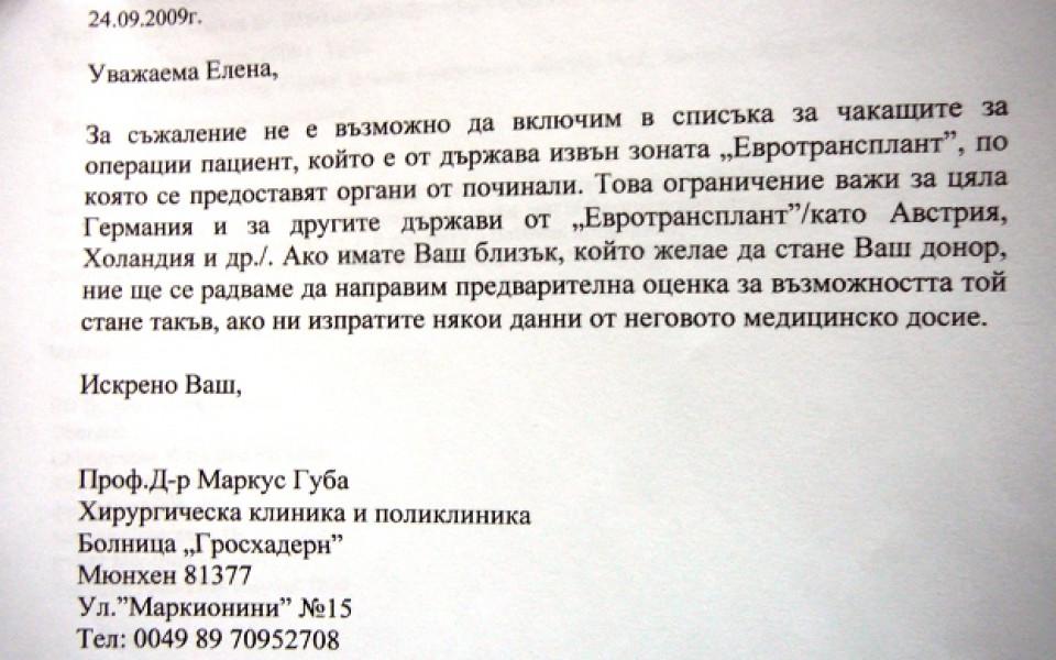 Левски алармира за сериозен проблем с трансплантациите на българи в чужбина