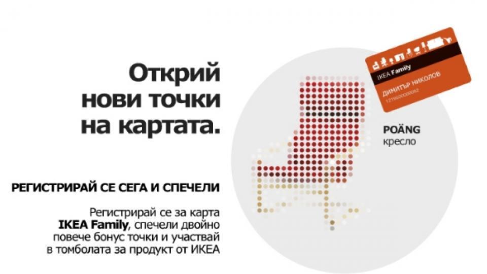 Специални награди за новите членове на IKEA Family