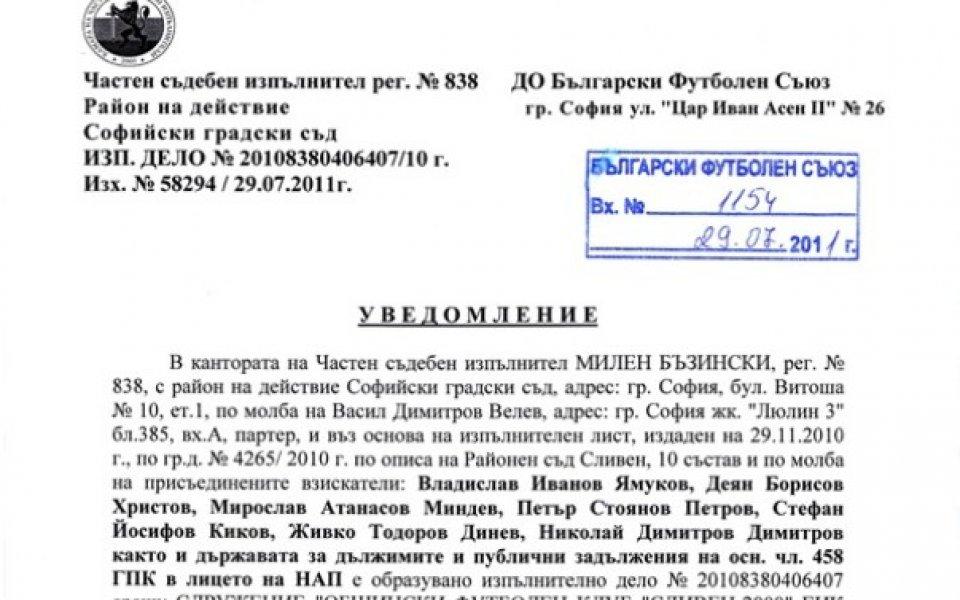 ЦСКА плати, картотекира новите за Литекс
