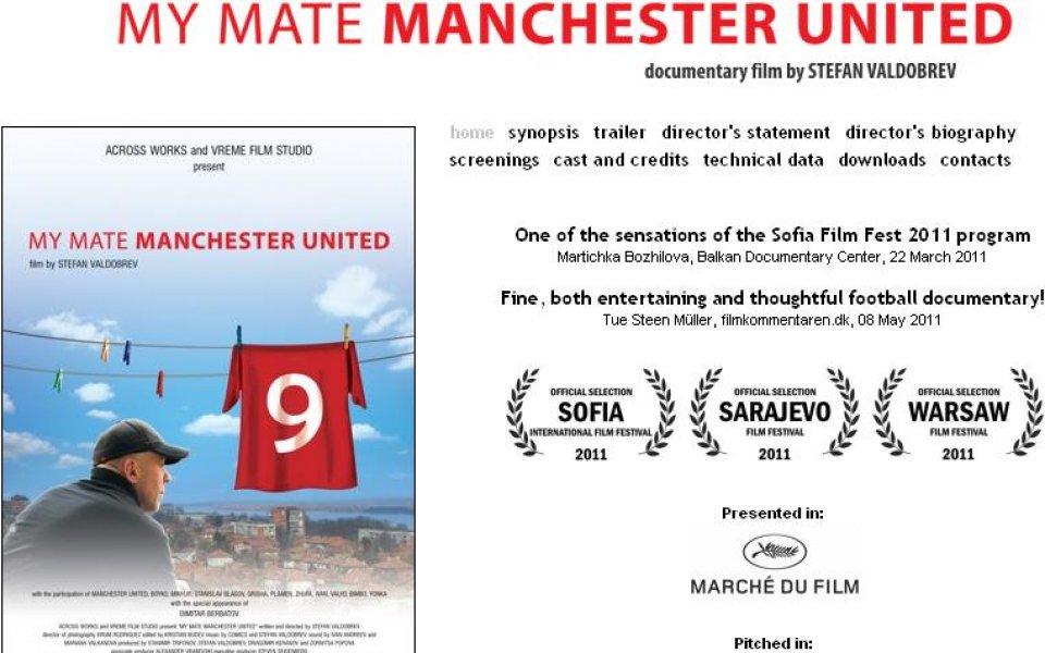 ВИДЕО: Манчестър Юнайтед от Свищов - на най-големия документален фестивал в света