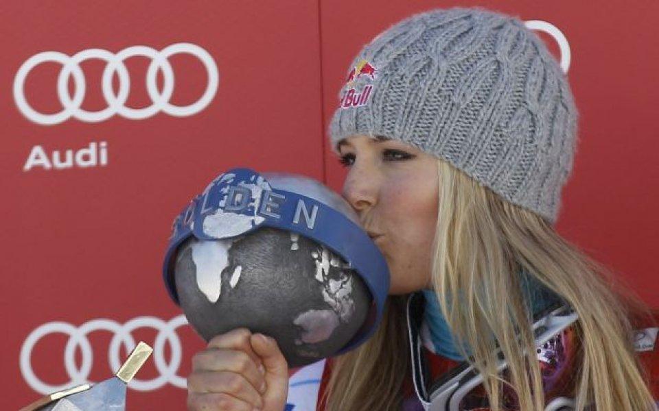 Линдзи Вон спечели първия старт за сезона в алпийските дисциплини
