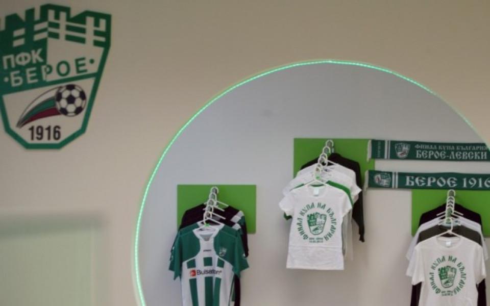 Берое пуска в продажба специални тениски за спечелената Купата на България