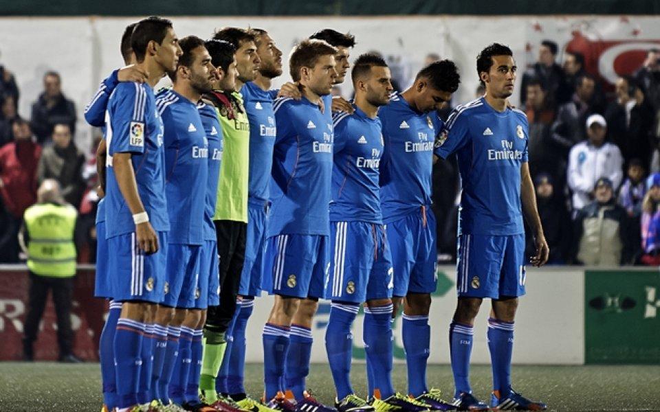 Реал се умълча срещу треторазреден противник за Купата