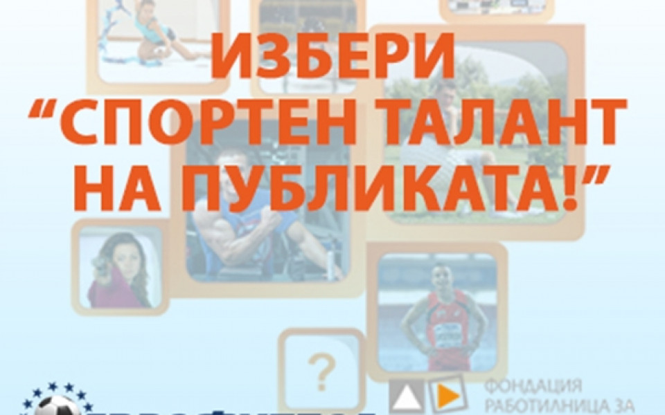 Над 3700 са гласували за спортен талант на публиката в сайта на Еврофутбол