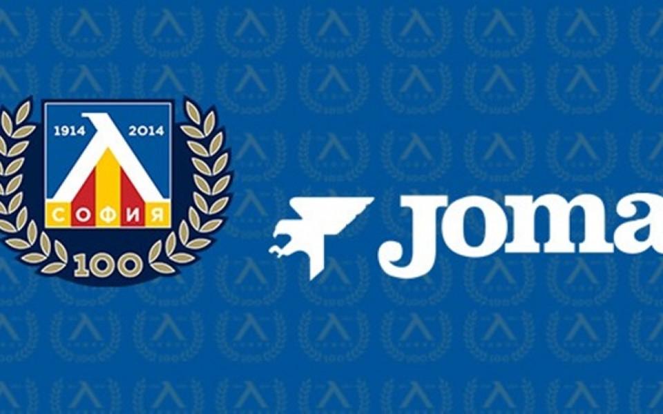 Левски ще се облича с Joma от следващия сезон