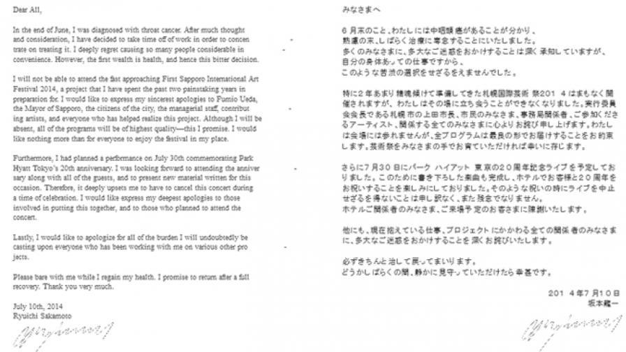 Kомпозиторът Рюичи Сакамото: Имам рак на гърлото