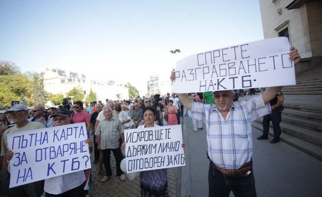 Няколкостотин души на протест за КТБ
