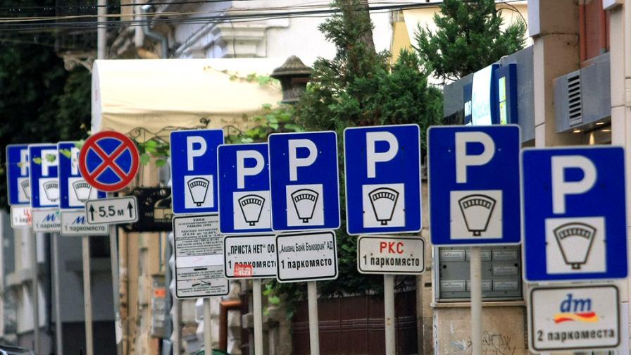 Обмислят 200 лева глоба за неправилно паркиране