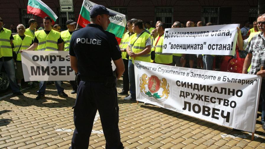 Стотици надзиратели протестираха пред правосъдното министерство