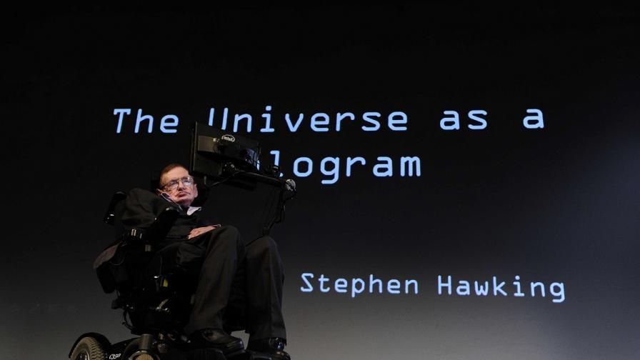 Стивън Хокинг: Хигс бозонът може да унищожи Вселената