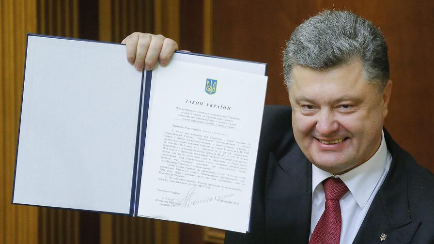 ЕП и Киев ратифицираха споразумението за асоцииране на Украйна