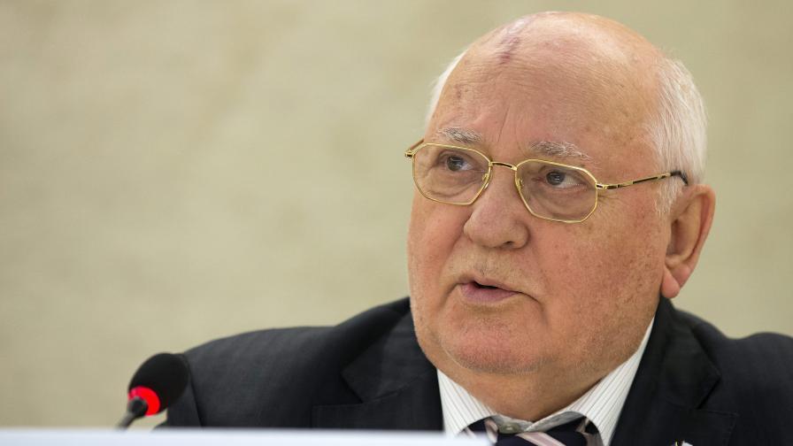 Горбачов: Русия и ЕС да се помирят