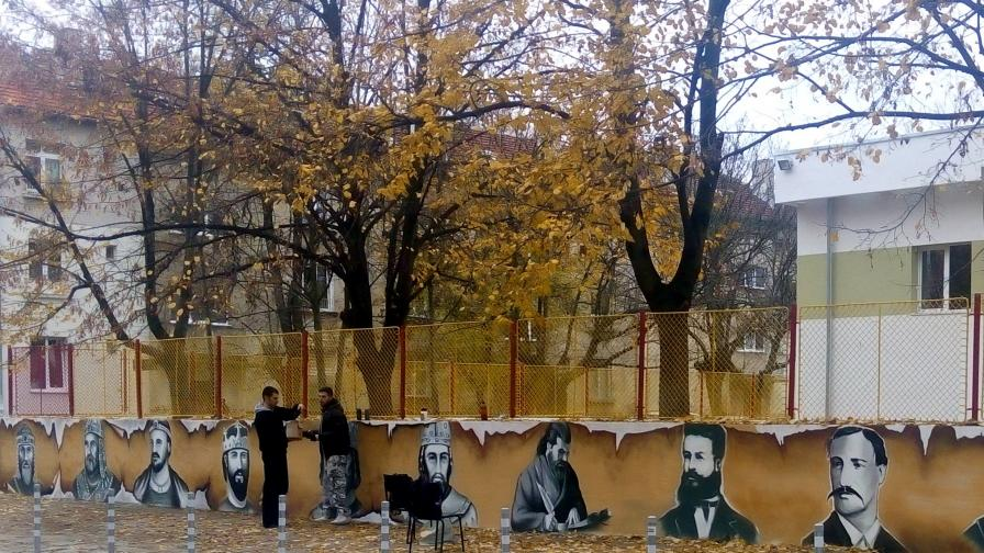 Историята оживява на училищна ограда