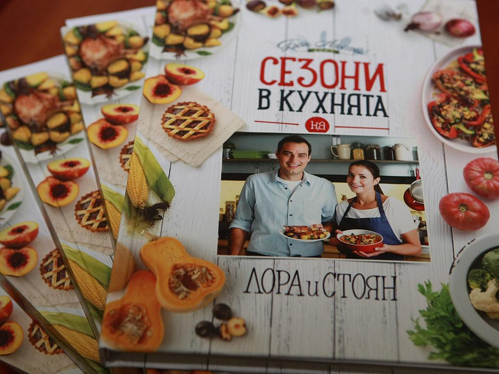 Представяне на книгата на Лора Найденова и Стоян Сейменски от предаването Бон Апети в книжарница Хеликон. Над 100 непоказвани кулинарни идеи, които ще ти помогнат срещу еднообразието в кухнята