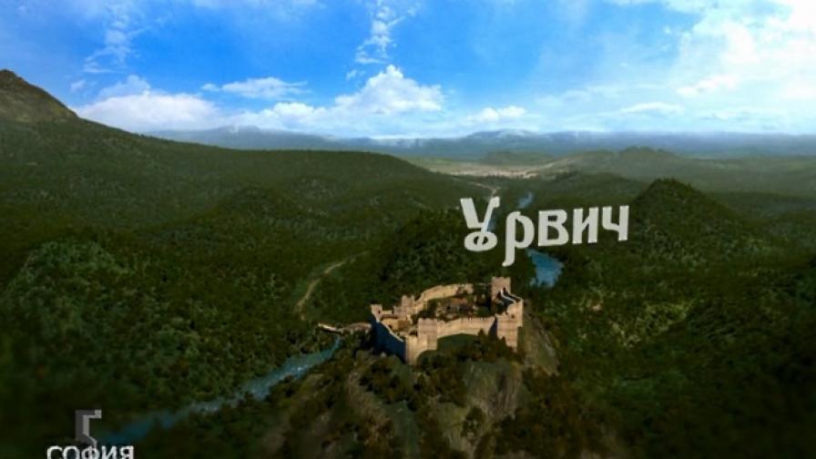 Съкровището на крепостта Урвич