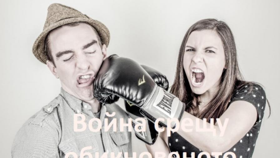 Борбата срещу обикновеното