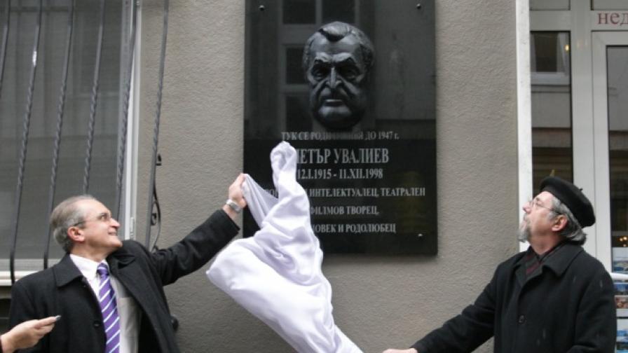 Днес, 12 януари, бе открита паметна плоча по повод стогодишнината от рождението на българския интелектуалец