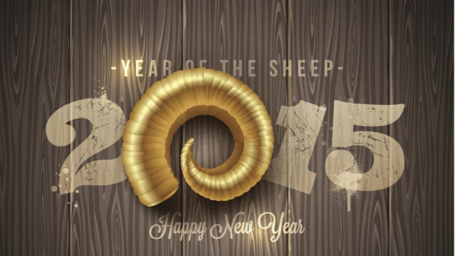 Астрологичните знаци не са добри за Годината на овцата