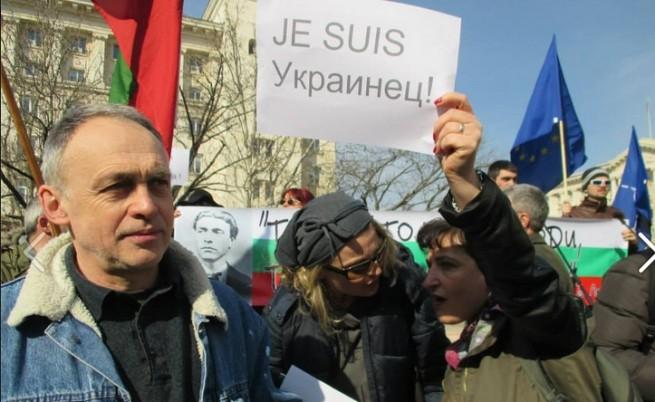 Протестиращите издигнаха лозунги в подкрепа на украинския народ