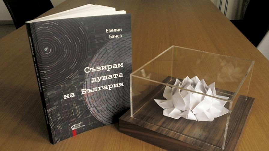 Евелин Банев - Брендо издаде книга