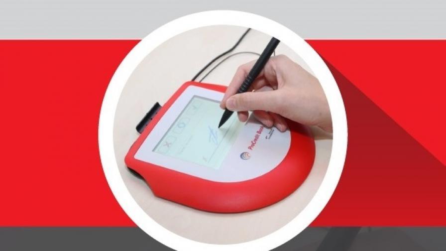 Е-подписът с биометрична проверка навлиза в България