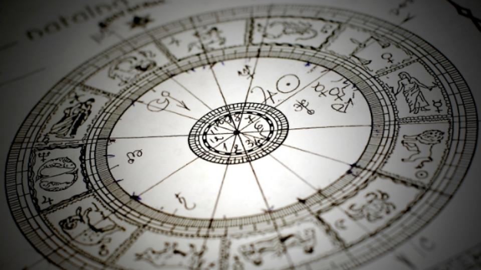 Има ли разлика между хороскопите преди и сега?