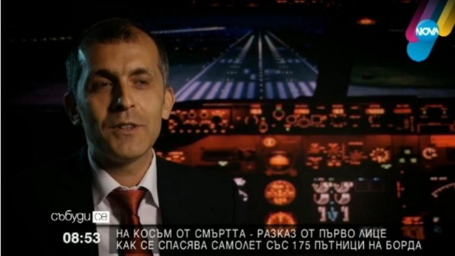 Кой български летец спаси живота на 175 пътници