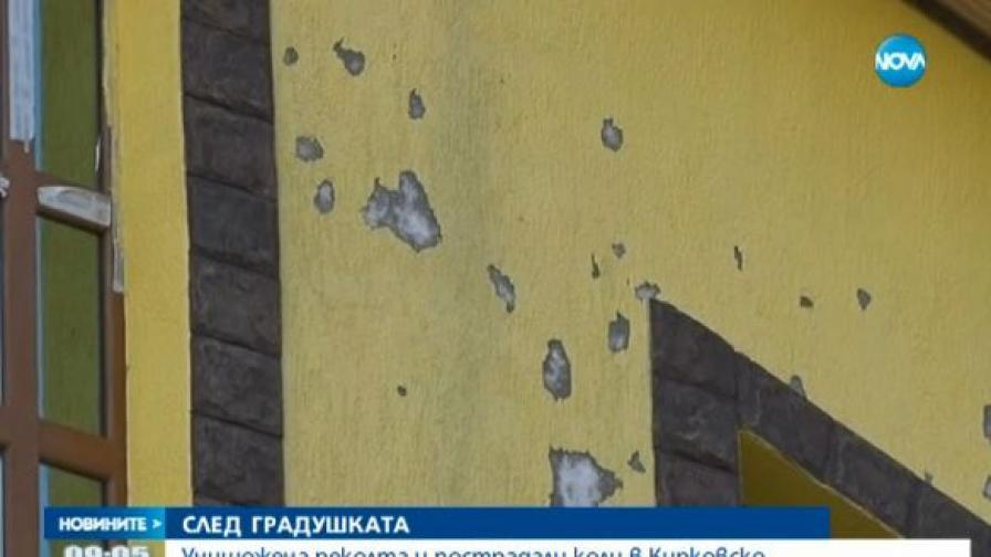 Тежки поражения в община Кирково след градушката