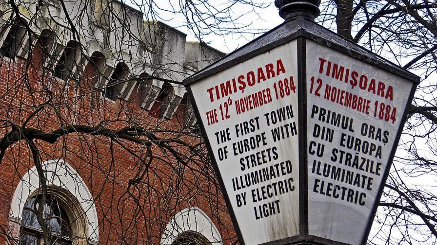 Тимишоара