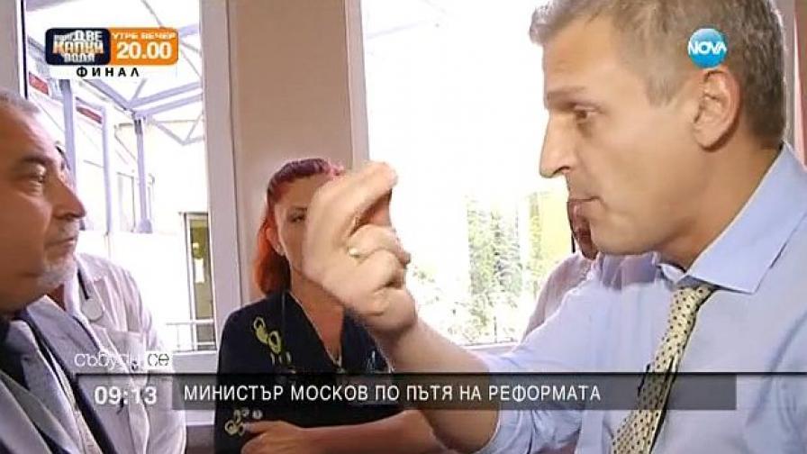 Москов: Искам пълноценно лечение за пациентите, не удобство за лекарите