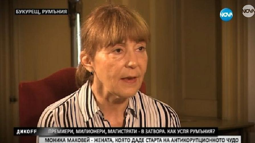 Моника Маковей в стопкадър от интервюто