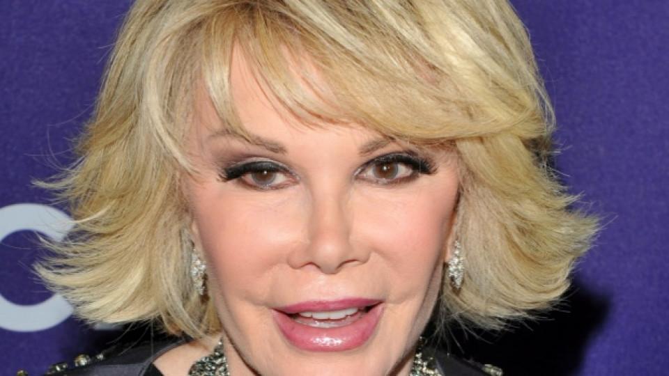 Почти няма холивудска знаменитост, която да не е била oсмивана от Джоан