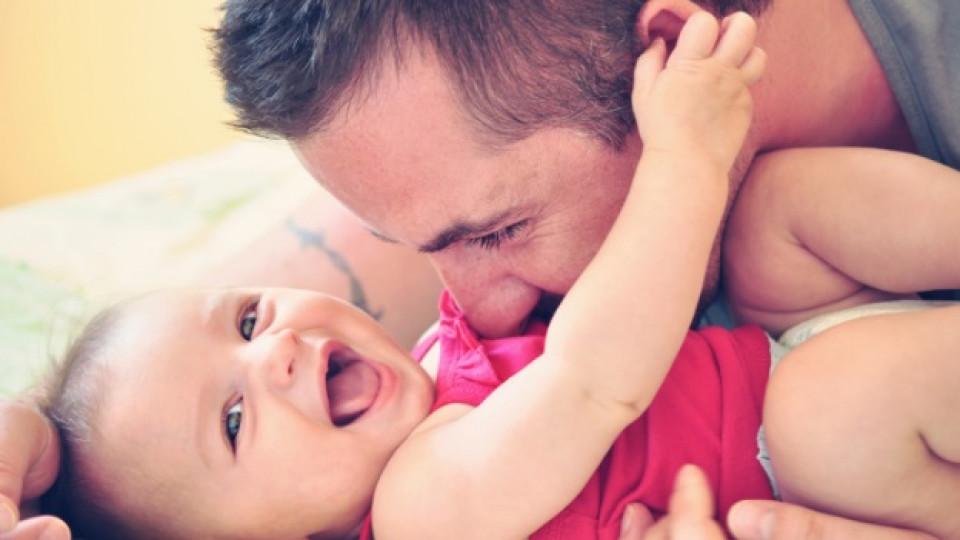 Не отлагай да станеш баща!