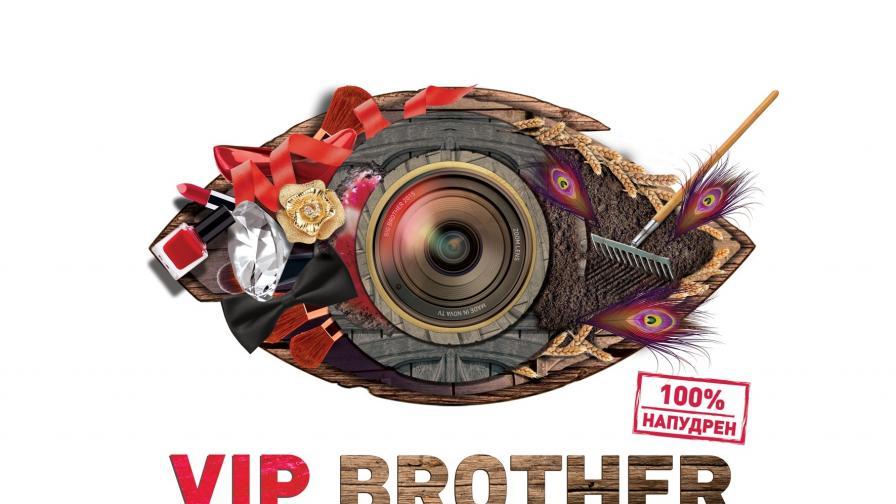 VIP Brother: 100% напудрен започва тази вечер