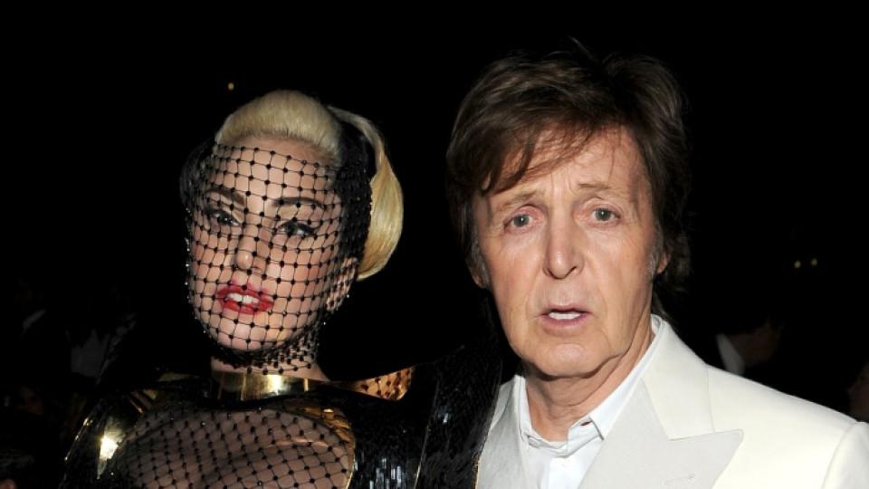 Лейди Гага и Пол Макартни на тазгодишните награди Грами